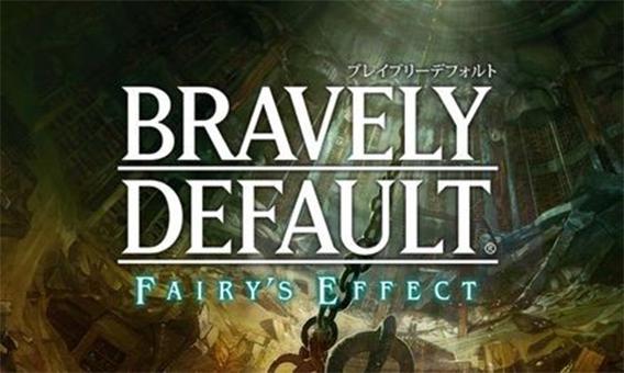 ブレイブリーデフォルト BRAVELY DEFAULT FAIRY'S EFFECT
